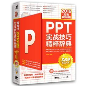 2016-PPT实战技巧精粹辞典-全彩视频版