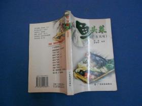 鱼头菜:广东风味