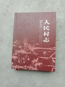 上海市浦东新区泥城镇 《人民村志》 16开精装