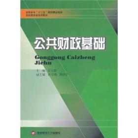 公共财政基础(高职高专十二五规划精品教材.财经商贸类系列教材)