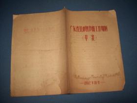 广东省县市图书馆工作规则(草案)油印本16开