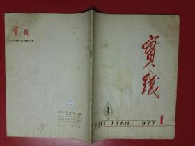 实践1977年第1期