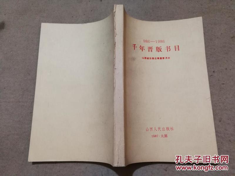 986年——1986 千年晋版书目