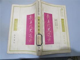 新五代史选译(修订版)