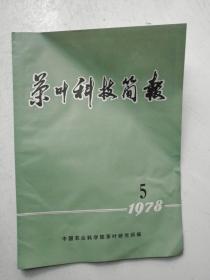 茶叶科技简报1978年第5期