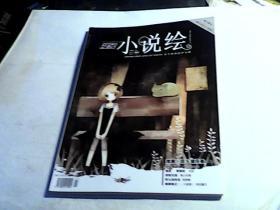 漫客小说绘2010.11下半月 VOL14【无赠刊】