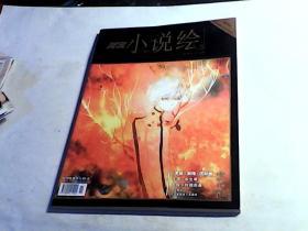 漫客小说绘2010.11下半月 VOL15【无赠刊】。