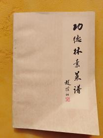 功德林素菜谱         (32开)《72》