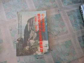 舟山市普陀区桃花镇经济与社会发展规划(1996--2010)