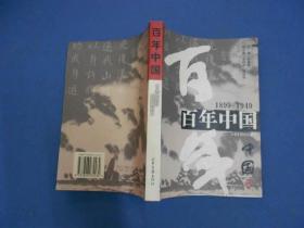 百年中国1899--1949-中央电视台大型系列片