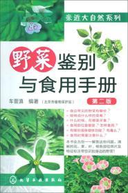 野菜鉴别与食用手册-第二版