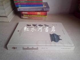 日照香炉:中华古瓷香炉文化记忆  16开硬精装   馆藏品好 一版一印