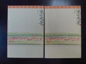 茅盾文学奖获得者王蒙签名本:《这边风景》上下2册全  王蒙签名本  签名在上册  签名永久保真