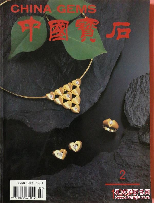 中国宝石(1995_2)