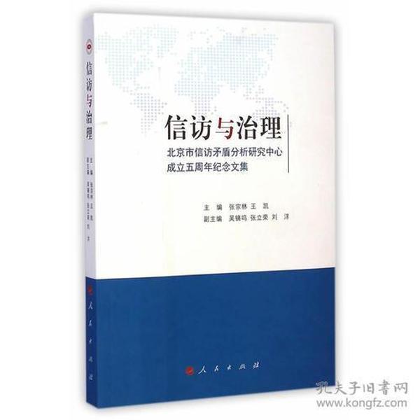 信访与治理:北京市信访矛盾分析研究中心成立五周年纪念文集