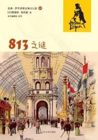 813之谜:亚森·罗平探案全集(少儿版)