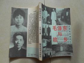 毛泽东与故乡