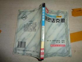 斯巴达克思——  中外军事文学名著缩写·外国卷