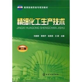 精细化工生产技术