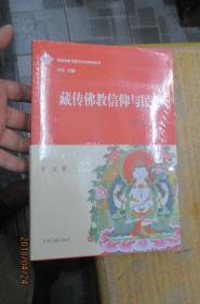 藏传佛教信仰与民俗(增订本).