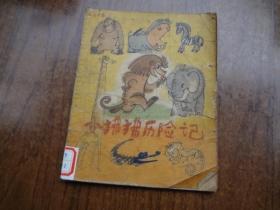 小狒狒历险记  75品