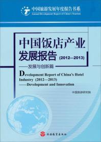 中国旅游发展年度报告书系:中国饭店产业发展报告(2012-2013)·发展与创新篇