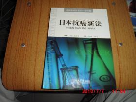 日本抗癌新法