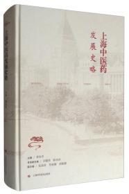 上海中医药发展史略