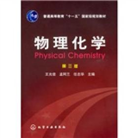Physical Chemistry (Third Edition) Wang Guangxin Chemical Industry Press 9787122003133