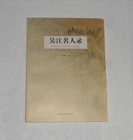 吴江名人录  2009年