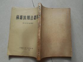 苏维埃刑法总则(专修科讲义)