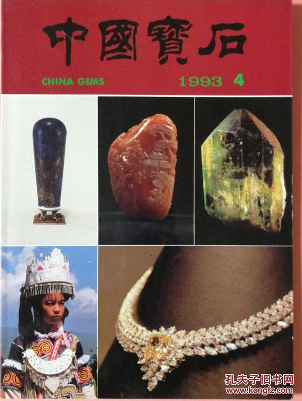 中国宝石(1993_4)