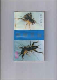 《蟋蟀赏玩》(附录:历代古蟋蟀谱序论及历代蟋蟀诗词选)