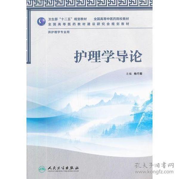 护理学导论-供护理学专业用9787117158152 杨巧菊