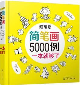 超可爱简笔画5000例