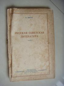 前苏联1954年出版物,俄文原版  32开