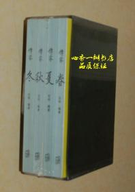 传家:春夏秋冬 (全四册//盒装)未开封