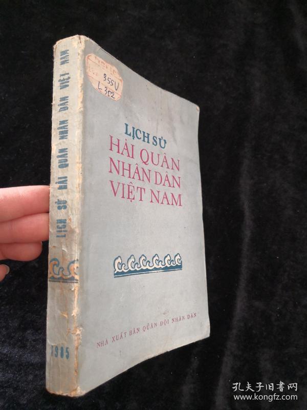 HẢI QUÂN NHÂN DÂN VIỆT NAM 越南【越南语原版】32K