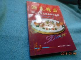 浙菜精品浙江烹饪大师名师作品选(品好)