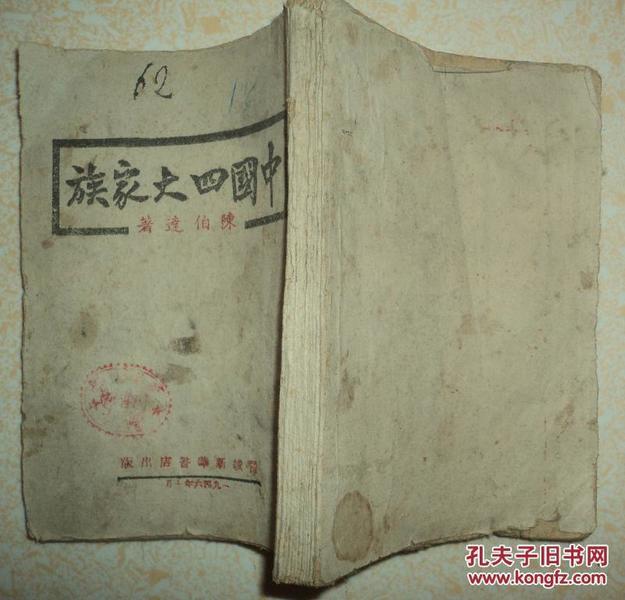 1946年10月初版、晋绥新华书店出版、【中国四大家族】、完整一册