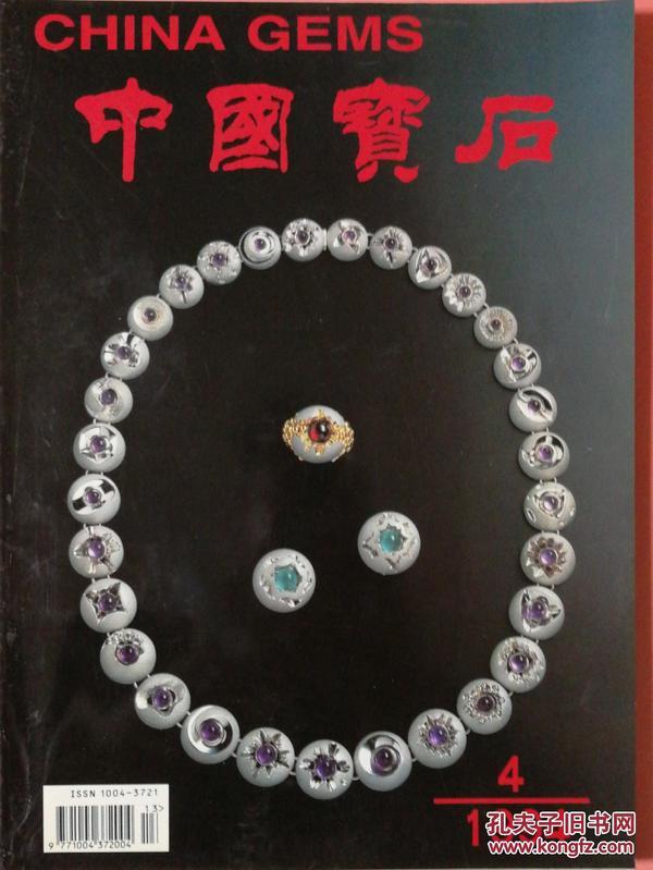 中国宝石(1994_4)