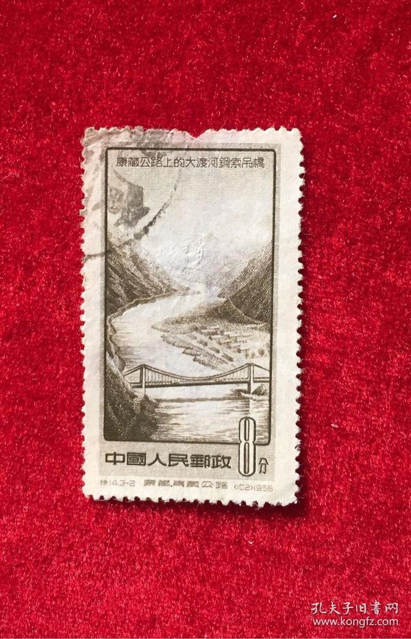 康藏、青藏公路套票 特14