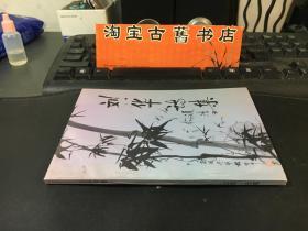 刘华诗集(作者签赠本)