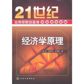 (21世紀應用財經管理規劃教材)經濟學原理(陳紅)