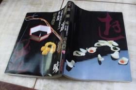 日文原版:花逰雅味<一本有关料理的书>(作者清水万里签名本   平装大16开  平成12年3月印行   有描述有清晰书影供参考)