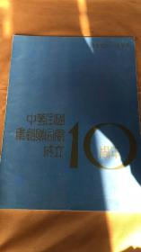 中华全国集邮联合会成立10周年(1982-1992)