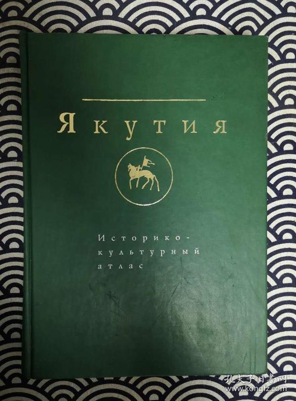 俄文原版 雅库特历史文化舆图 八开精装 彩印