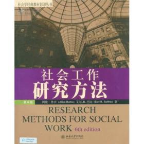 社会工作研究方法