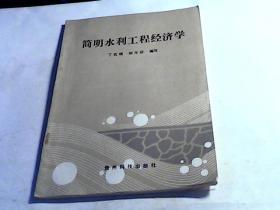 简明水利工程经济学【孔网首现孤本】