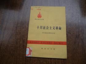 历史知识读物:十月社会主义革命